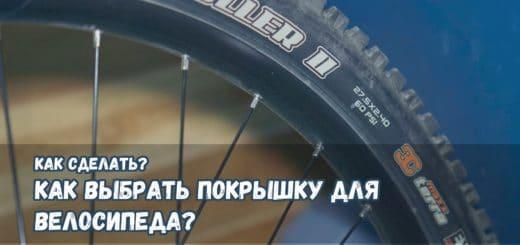Как подобрать электрокомплект для велосипеда