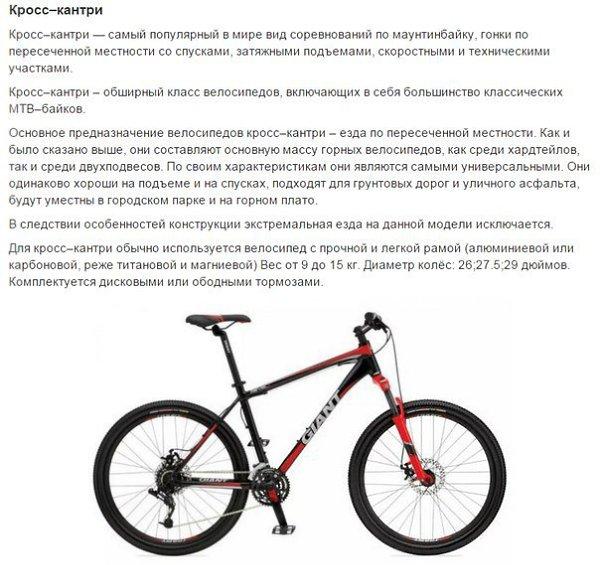 Как выбрать велосипед для девушки?