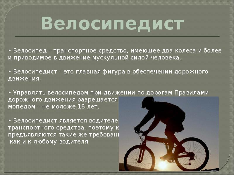 Велоаптечка