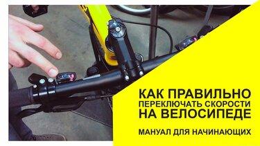 Почему на велосипеде не переключаются скорости, как исправить поломку