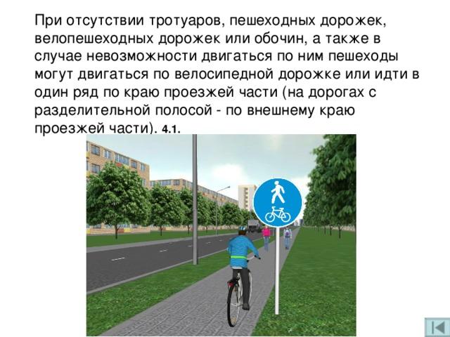 Правила дорожного движения для велосипедистов