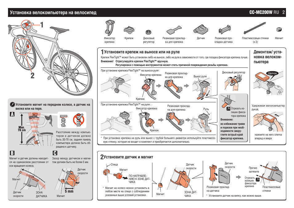 Как проверить и настроить велокомпьютер