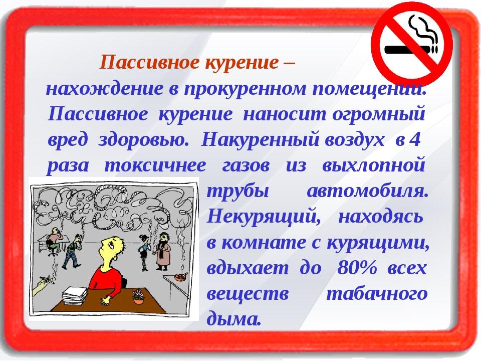 Никотин: влияние на организм человека, вред никотина