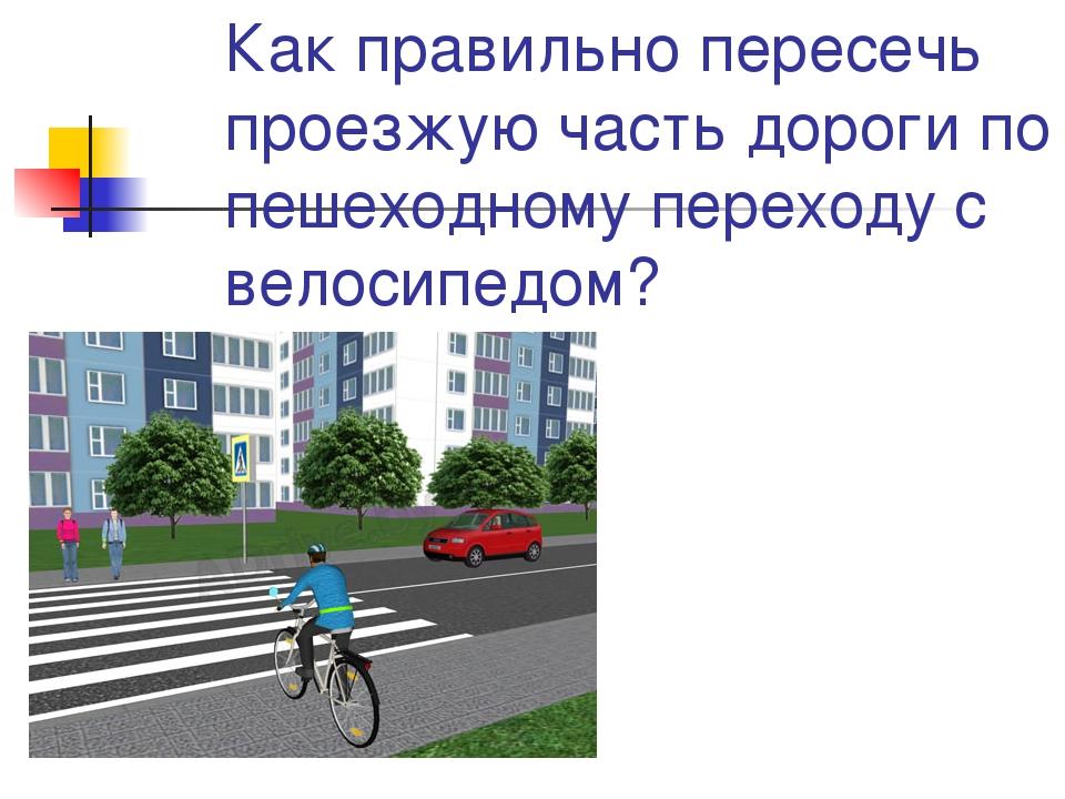 Cбил велосипедиста на пешеходном переходе: ответственность
