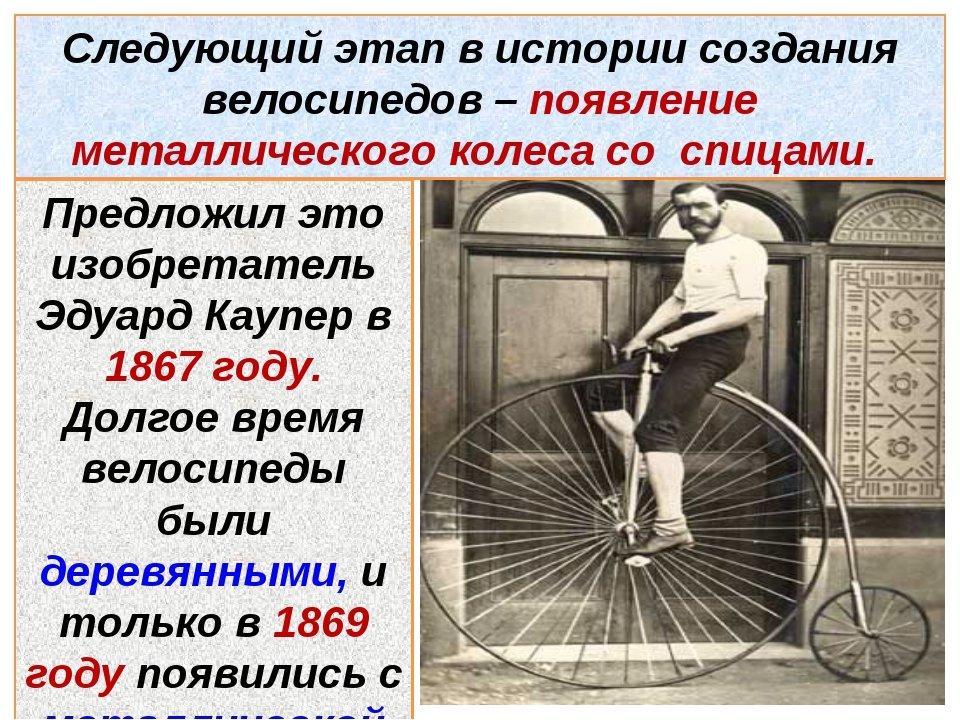 Кто на самом деле изобрел велосипед: правдивая история эволюции стального коня - велосипед-инфо