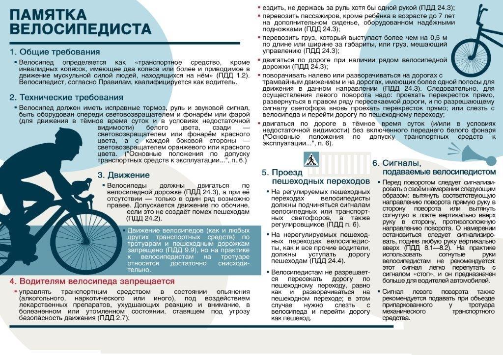 Со скольких лет можно ездить на велосипеде по дороге? до какого возраста кататься на проезжей части запрещено?