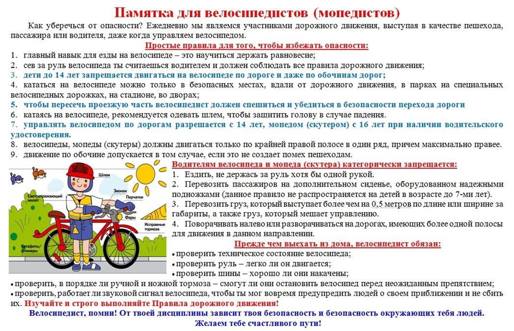 Правила езды на велосипеде, обязанности, запреты, поведение при дтп