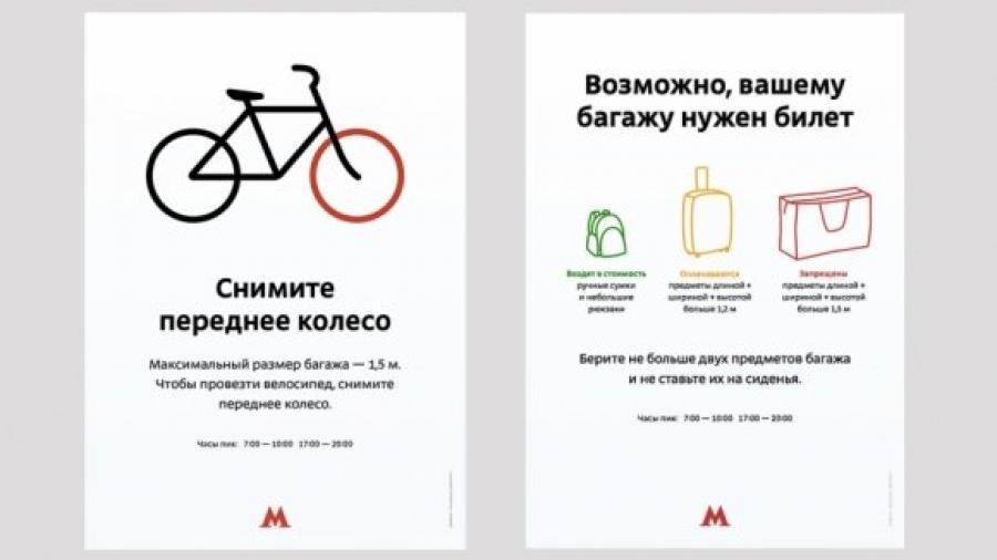 Проезд с велосипедом в метро