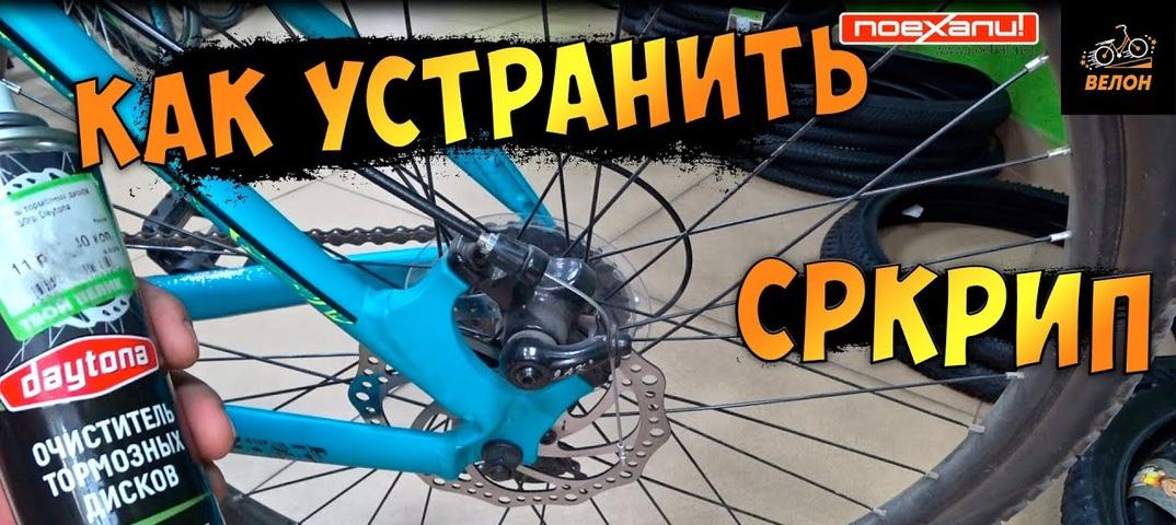 Скрипят тормоза на велосипеде – как решить проблему?