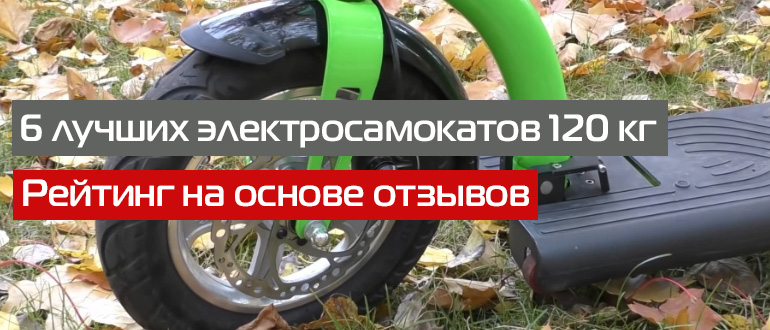 Самокаты с большими колесами для детей и взрослых