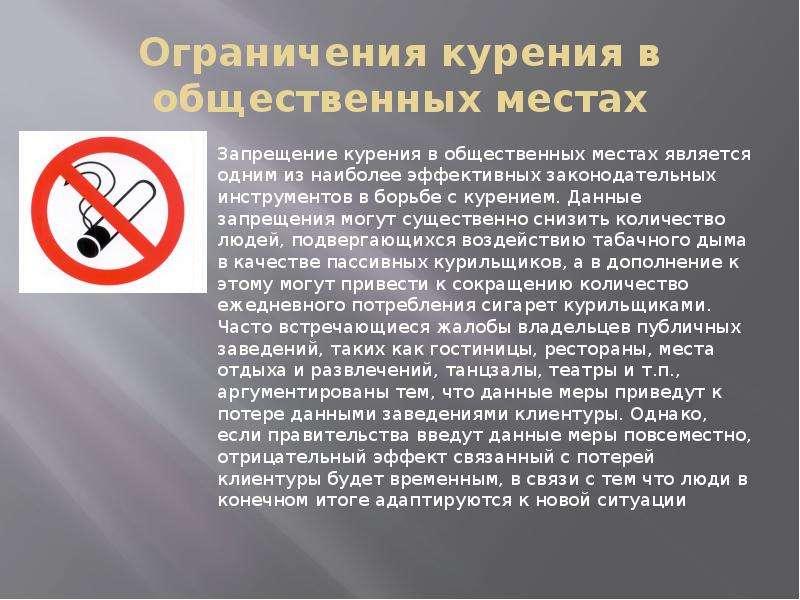 Как курение влияет на организм? топ-3 способа бросить курить