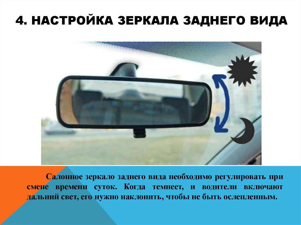 Что собой представляет зеркало заднего вида автомобиля
