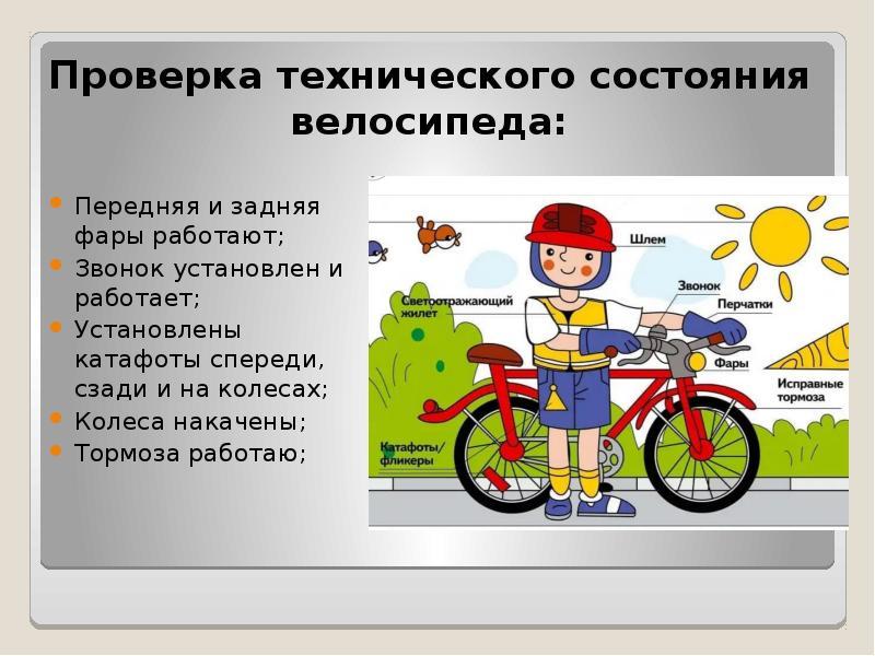 Правила дорожного движения велосипедистов