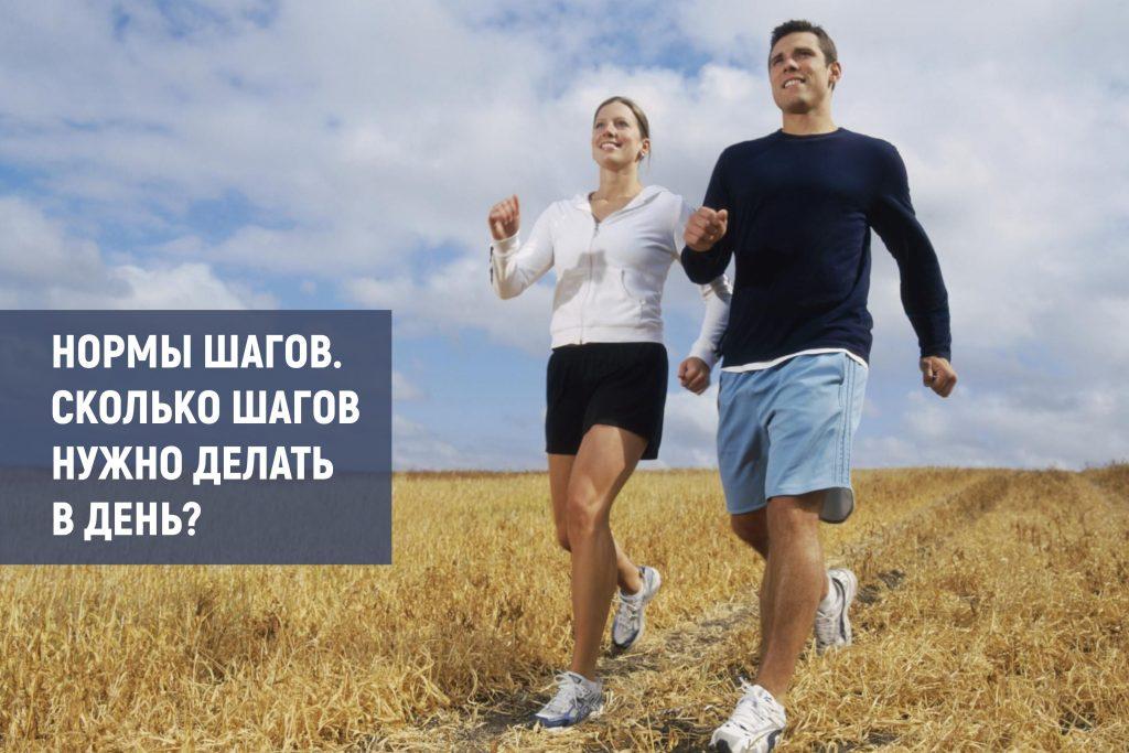 Нужно ли проходить 10 000 шагов в день? - форма
