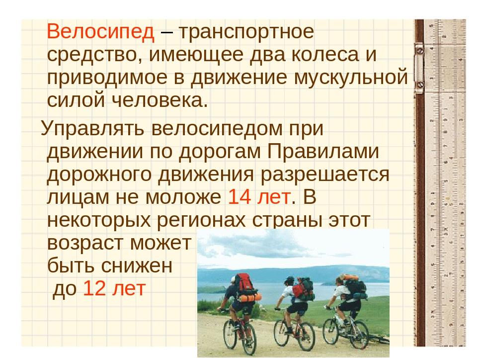 кардиомонитор для велосипедиста