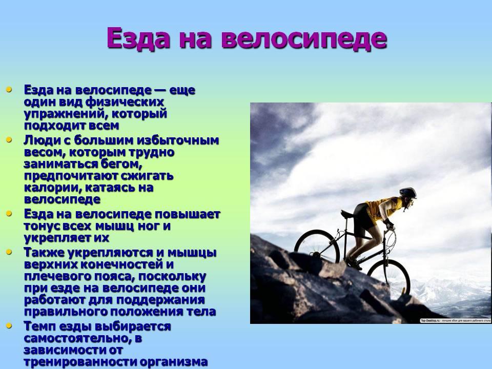 Вред от езды на велосипеде. важные моменты для начинающего велосипедиста