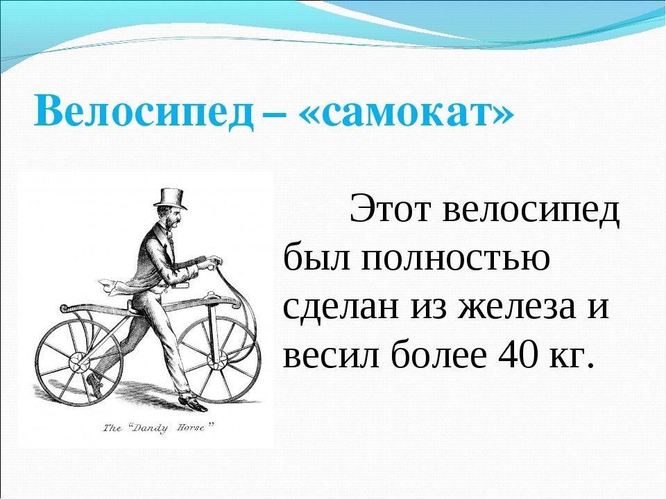 История создания велосипеда