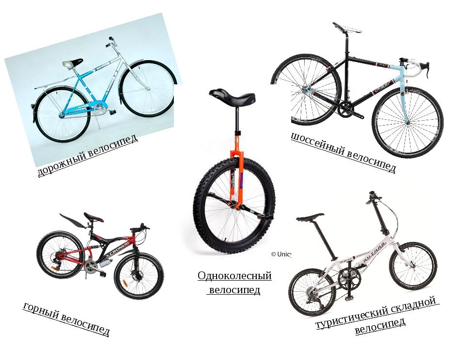 Чем горный велосипед отличается от городского? | в чем разница