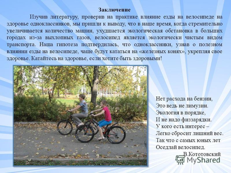 Езда на велосипеде: какая польза для здоровья? топ-20 причин заниматься велоспортом!