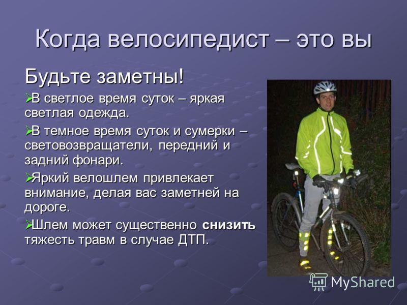 Правила дорожного движения для велосипедистов — сайт для велосипедистов