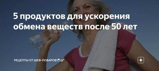 Реальные советы для похудения женщинам за 50
