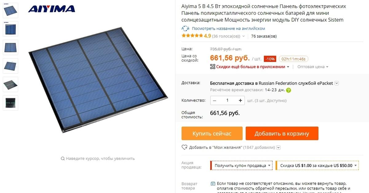 Солнечная батарея для туристов: обзор лучших моделей