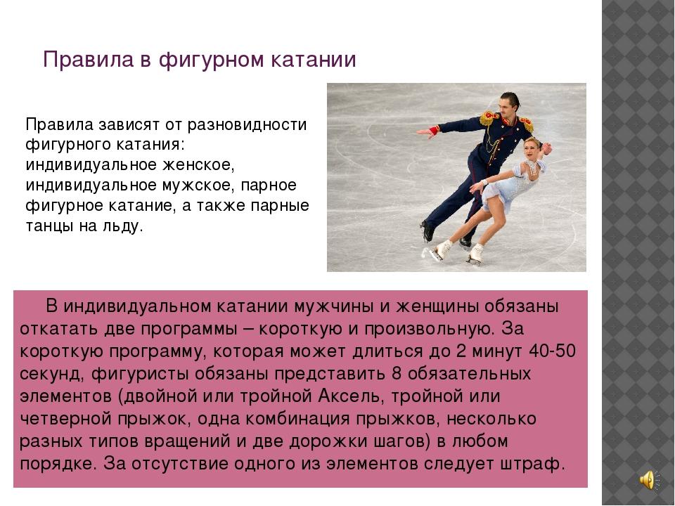 «борьба с доминированием россиянок»: почему isu может изменить правила фигурного катания — рт на русском