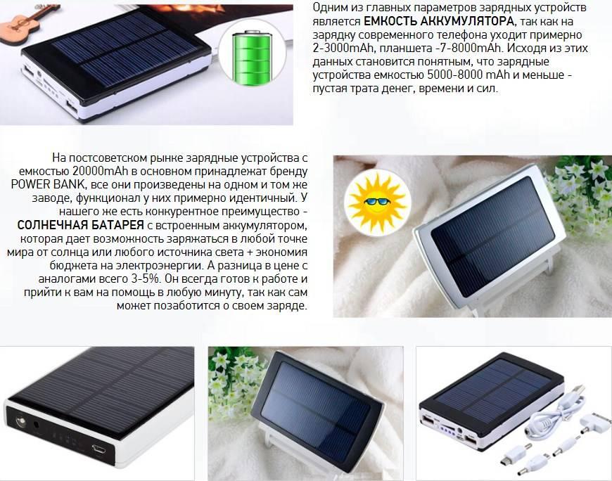 Солнечные батареи для туристов — сайт для велосипедистов