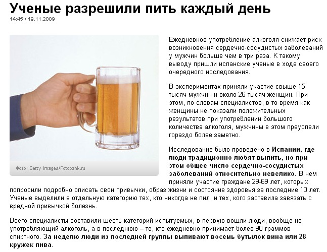 Последствия отказа от алкоголя