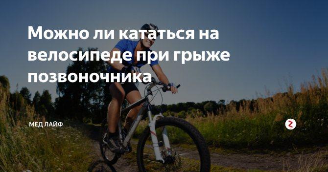 Можно ли кататься на велосипеде при геморрое: противопоказана ли езда