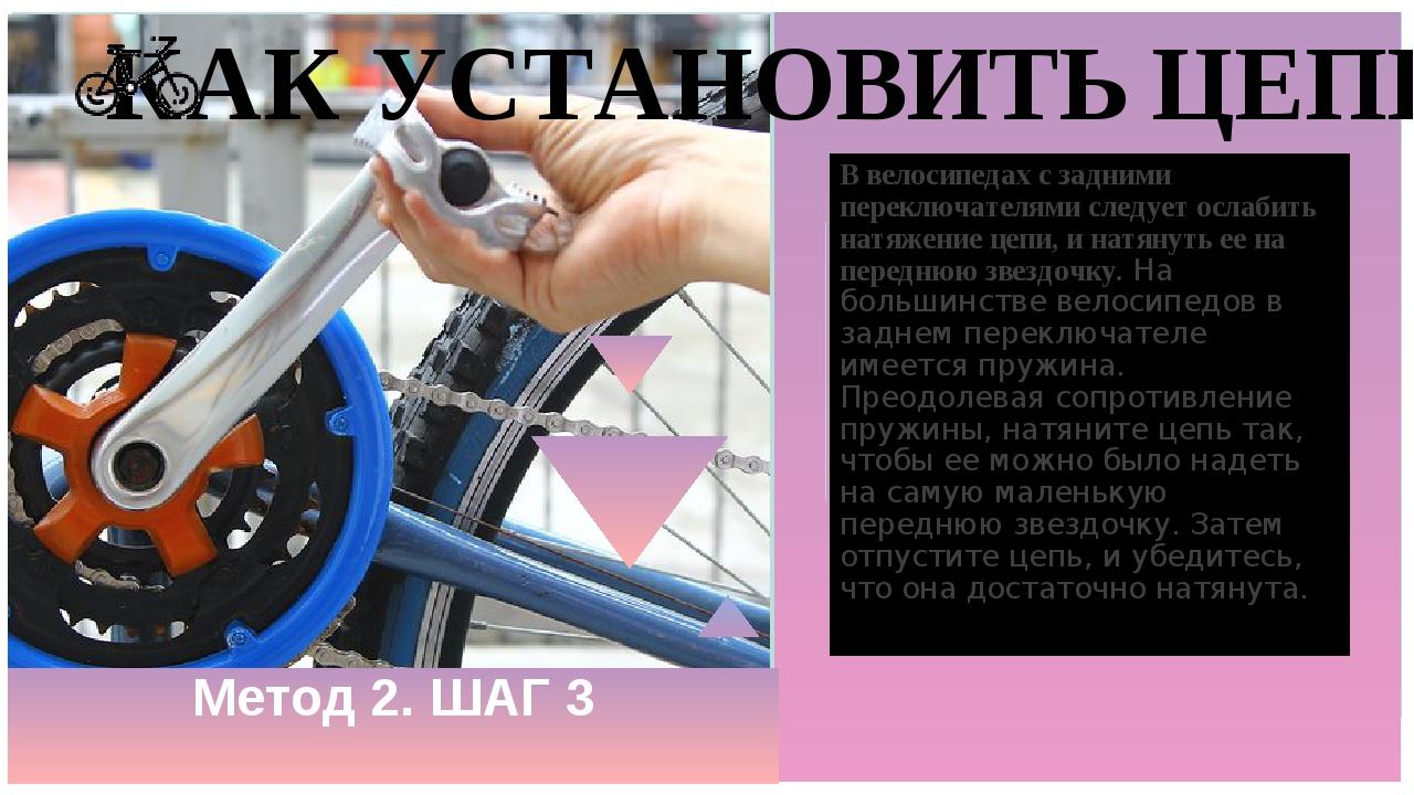Как делается правильная натяжка цепи на велосипеде?