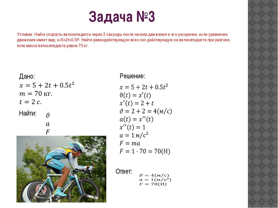 Физические силы, действующие при езде на велосипеде