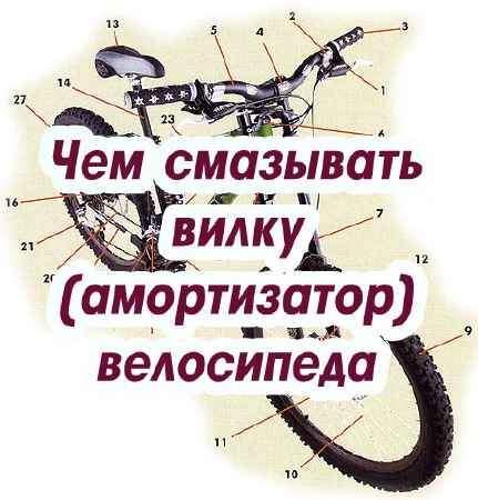 Разновидности смазок для цепи велосипеда, советы по их применению