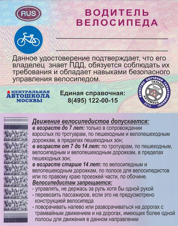 Нужны ли права на велосипед в России?