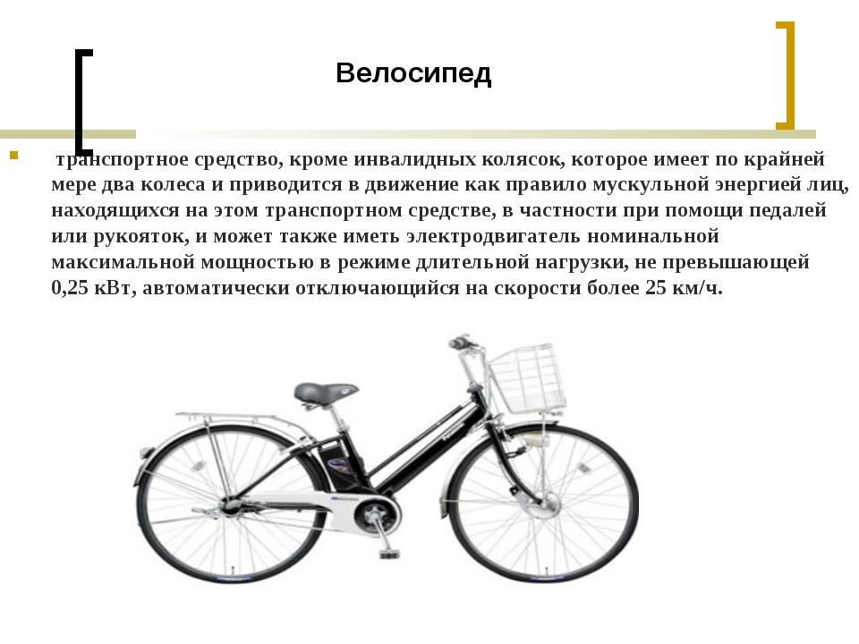 Почему велосипед не падает при езде