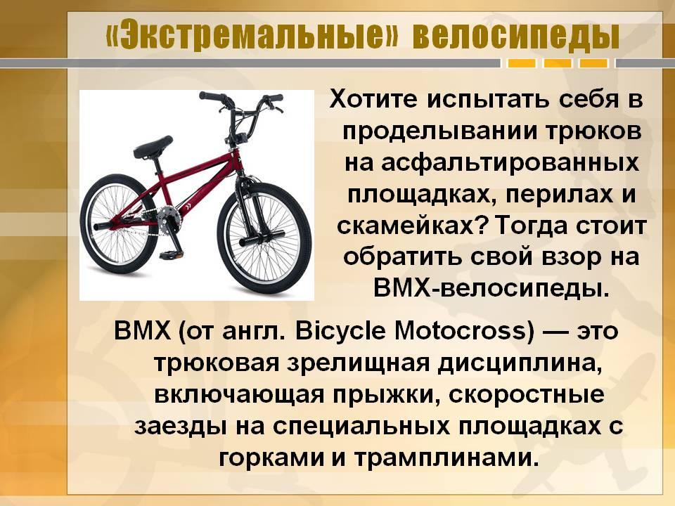 Схема устройства велосипеда, обзор основных и дополнительных деталей