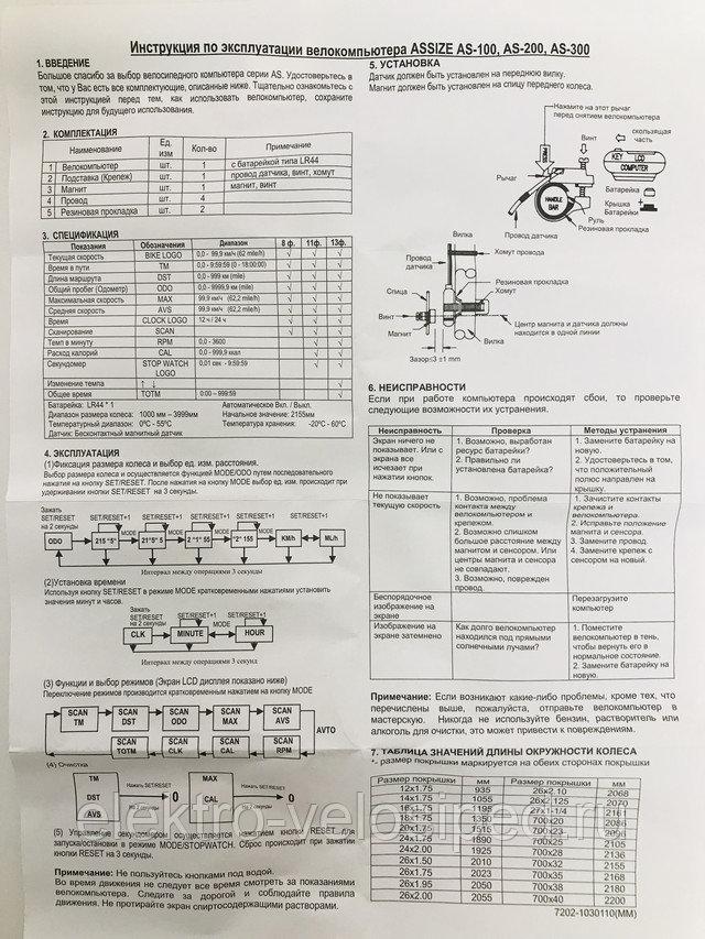 Обзор функций велокомпьютера