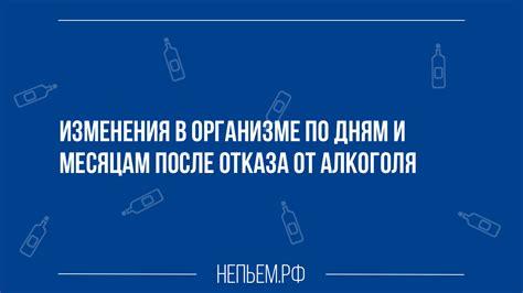 Отказ от алкоголя: синдром, последствия. что происходит с организмом при полном отказе от алкоголя