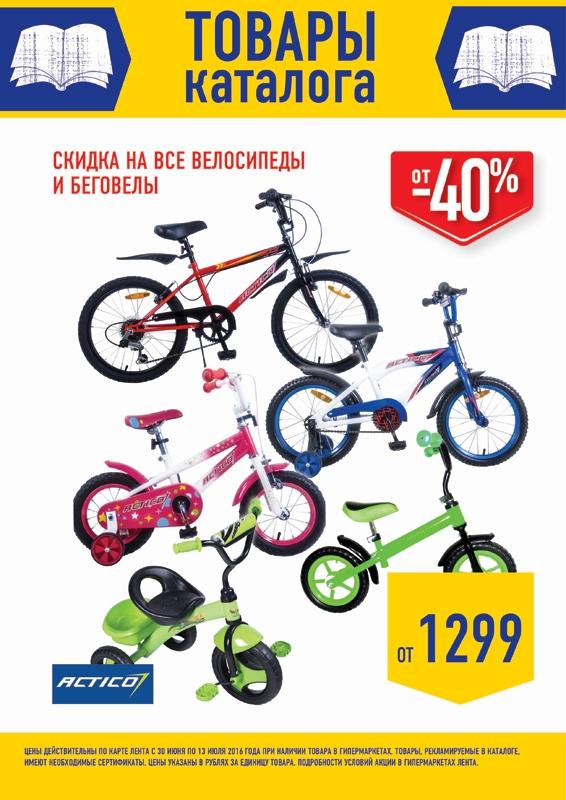 Детские велосипеды altair от 2 лет: стоимость, популярные модели