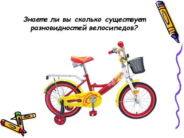 Трехколесный велосипед, преимущества и недостатки, какие существуют разновидности, советы по выбору.