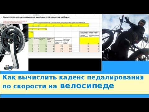Что такое каденс и каким он должен быть при езде на велосипеде?