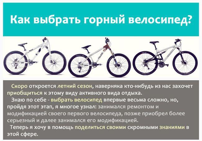 Различия между горным и дорожным велосипедами