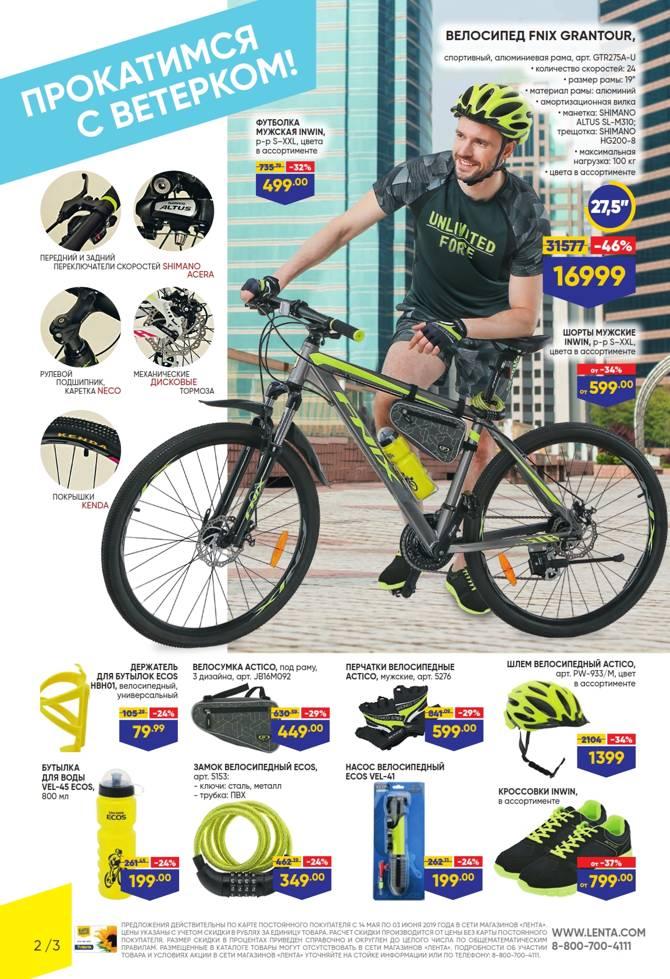Стоит ли покупать в ленте велосипед за 7999 рублей