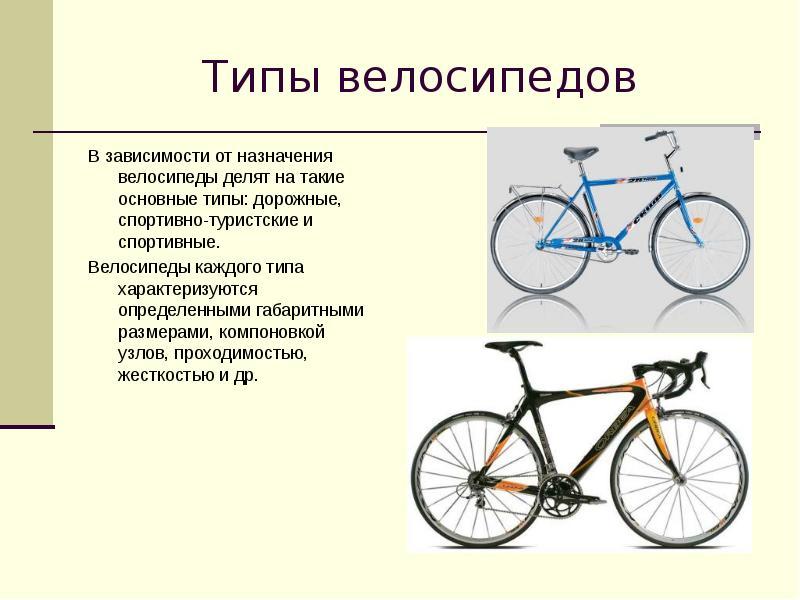 Типы современных велосипедов (классификация)