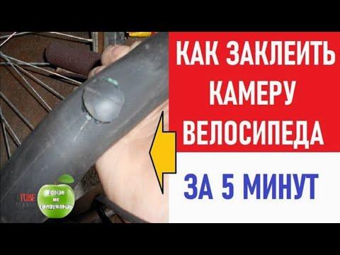 Как заклеить камеру велосипеда