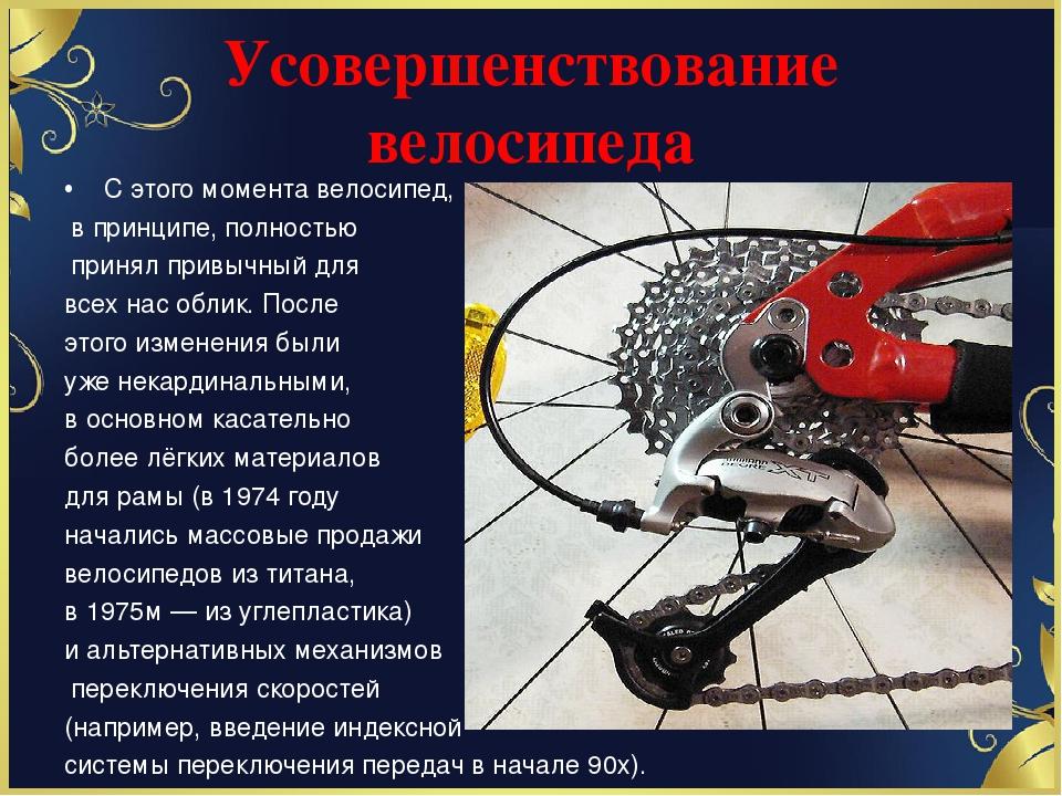 Велосипеды титан: отзывы, история бренда titan, популярные модели