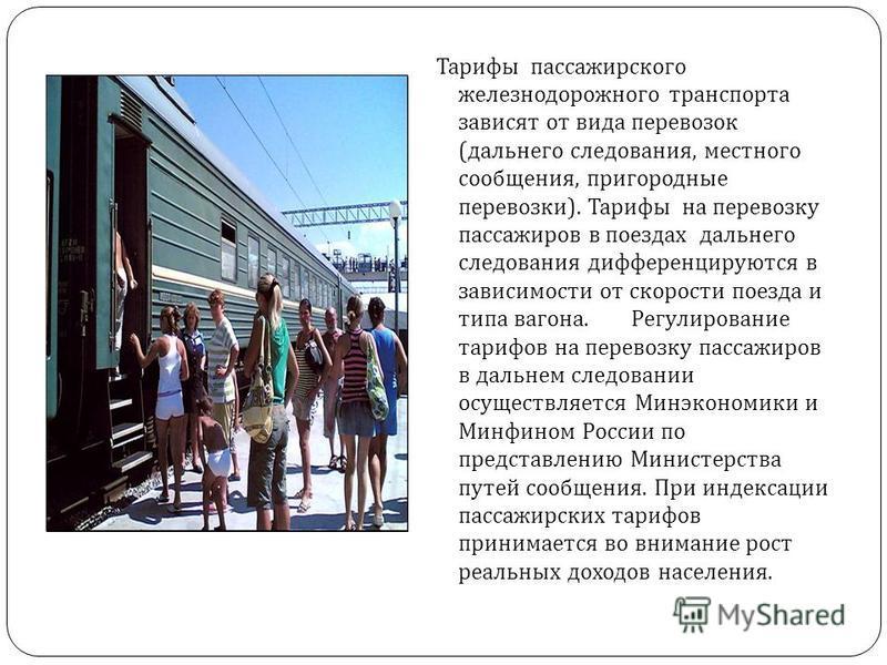 Провоз ручной клади - белорусская железная дорога