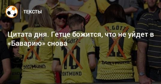 Марио Гетце: победный гол в 22 года, а в 27 уже никому не нужен
