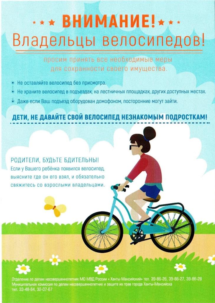 Советы любителям велосипеда
