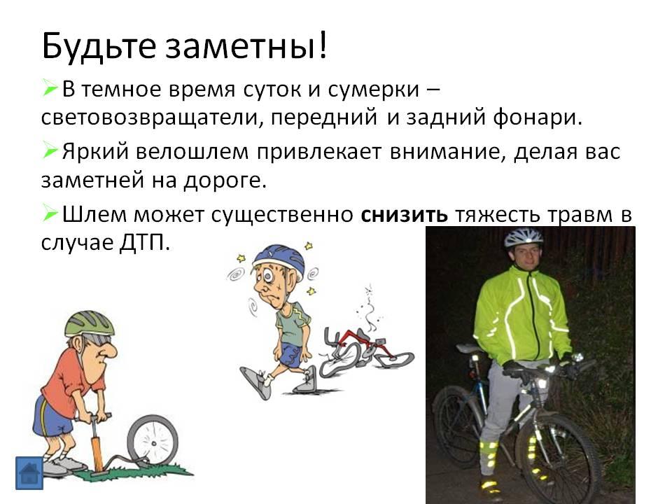 Правила езды на велосипеде (по городу и за городом)